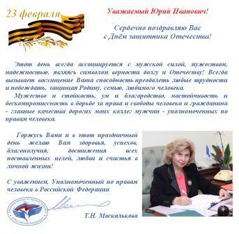 Поздравление с Днем защитника Отечества от Уполномоченного по правам человека в Российской Федерации
